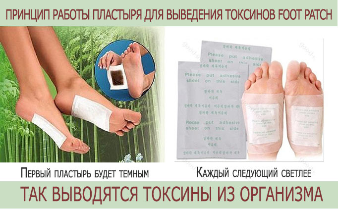foot_patch_1111
