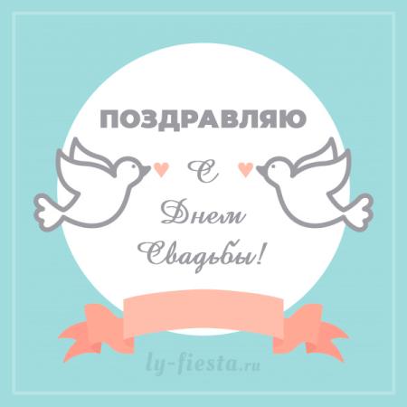 Pozdravitelnaya-kartinka-v-den-svadby Как лучше поздравить с днем свадьбы