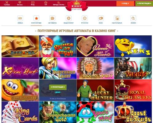 slotoking-igrovye-avtomaty Качественный сервис и оригинальные игры в одном казино