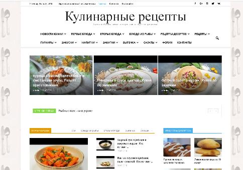 4 Наука кулинарии и несколько советов