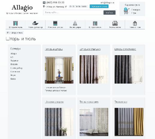 435 Где и как выбрать шторы для дома