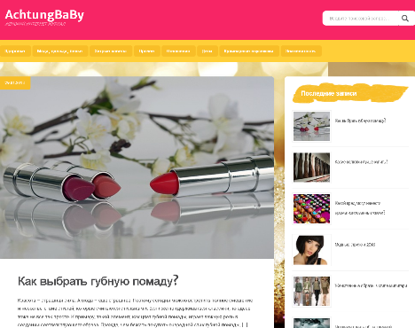 1-1 Все для женщин в интернет-журнале Achtungbaby.ru