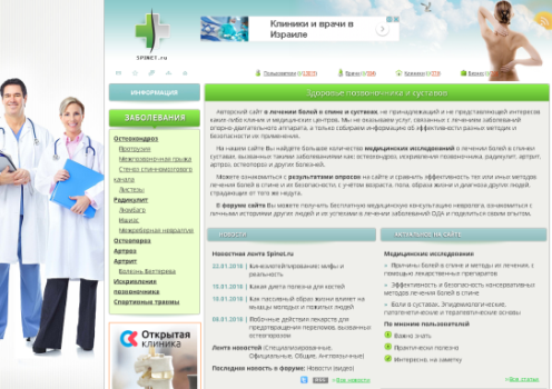1 Spinet.ru - самая актуальная информация по лечению опорно-двигательного аппарата