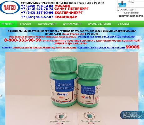 1 Где найти эффективное лекарство от гепатита С