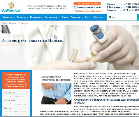 11 Терапия Lu177-ПСМА - новое слово в лечении предстательной железы