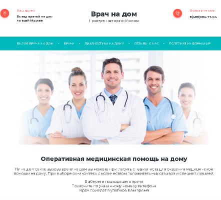11 Преимущества вызова врача на дом
