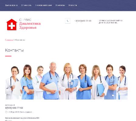 334 Вызываем врача на дом в Москве и МО