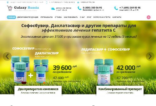 33 Galaxy Super Speciality - препараты для лечения гепатита С