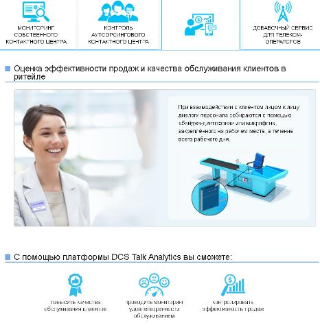 34 Контроль качества обслуживания медицинского персонала с помощью речевой аналитики