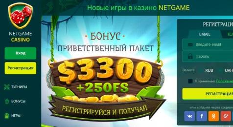 netgame-casino Показательный сервис от НетГейм