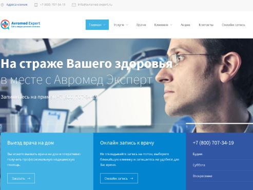 123 Доступные медицинские услуги на высшем уровне с «Авромед Эксперт»