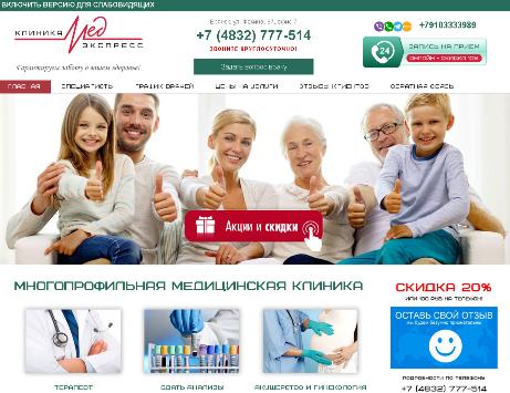 1-2 «МедЭкспресс» - квалифицированная медицинская помощь и комфорт