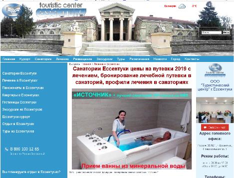 234-1 Санатории Ессентуков являются отличным местом отдыха и оздоровления
