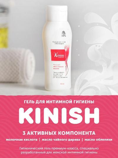 Киниш-воблер Гель для интимной гигиены Kinish - лучший выбор любой женщины