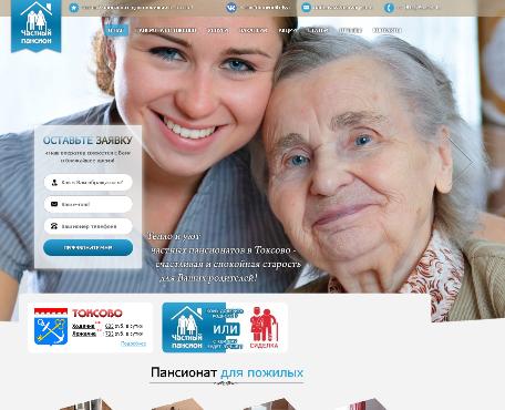 1-2 Пансионат для престарелых в Токсово - забота и общение в новой жизни