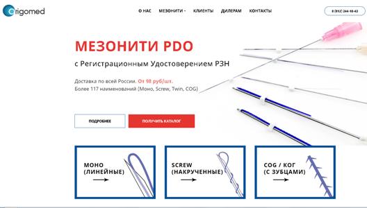 """1-4 """"Origomed"""" - лучший производитель мезонитей в России"""