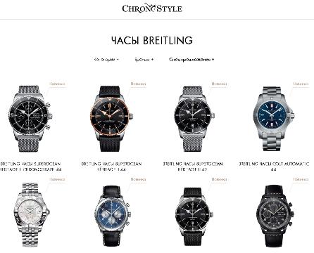 1-2 Breitling - часы высшей категории