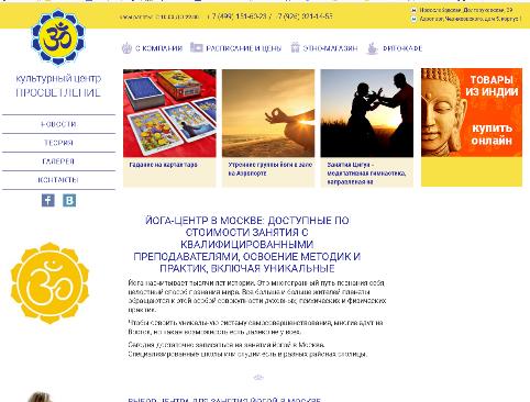 3 Занятия йогой в Москве доступны каждому
