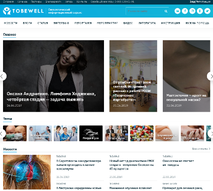 1-1 О полезных ресурсах: Онкологический информационный сервис ToBeWell