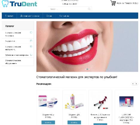 123-1 Выбор стоматологических материалов для кабинета
