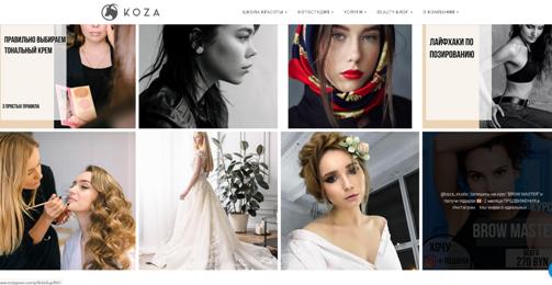 """123 """"Koza"""" - место, где воплощаются в жизнь любые образы"""