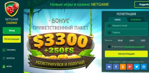 netgame-casino Особенности проведения турниров в НетГейм