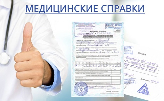 Ut73tZ1VVF8 Преимущества покупки медицинской справки для занятого человека