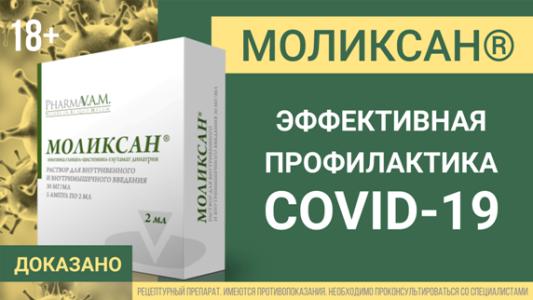 molixan2_1920х1080-1-1 Моликсан -возможное лекарство от ковида (коронавируса) медики опробовали на себе