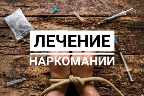 sa Эффективные методы лечения наркозависимости