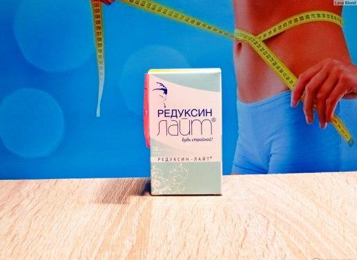 vvXV0H3LVkwawkD3xaguw Как работает редуксин  в качестве средства для похудения