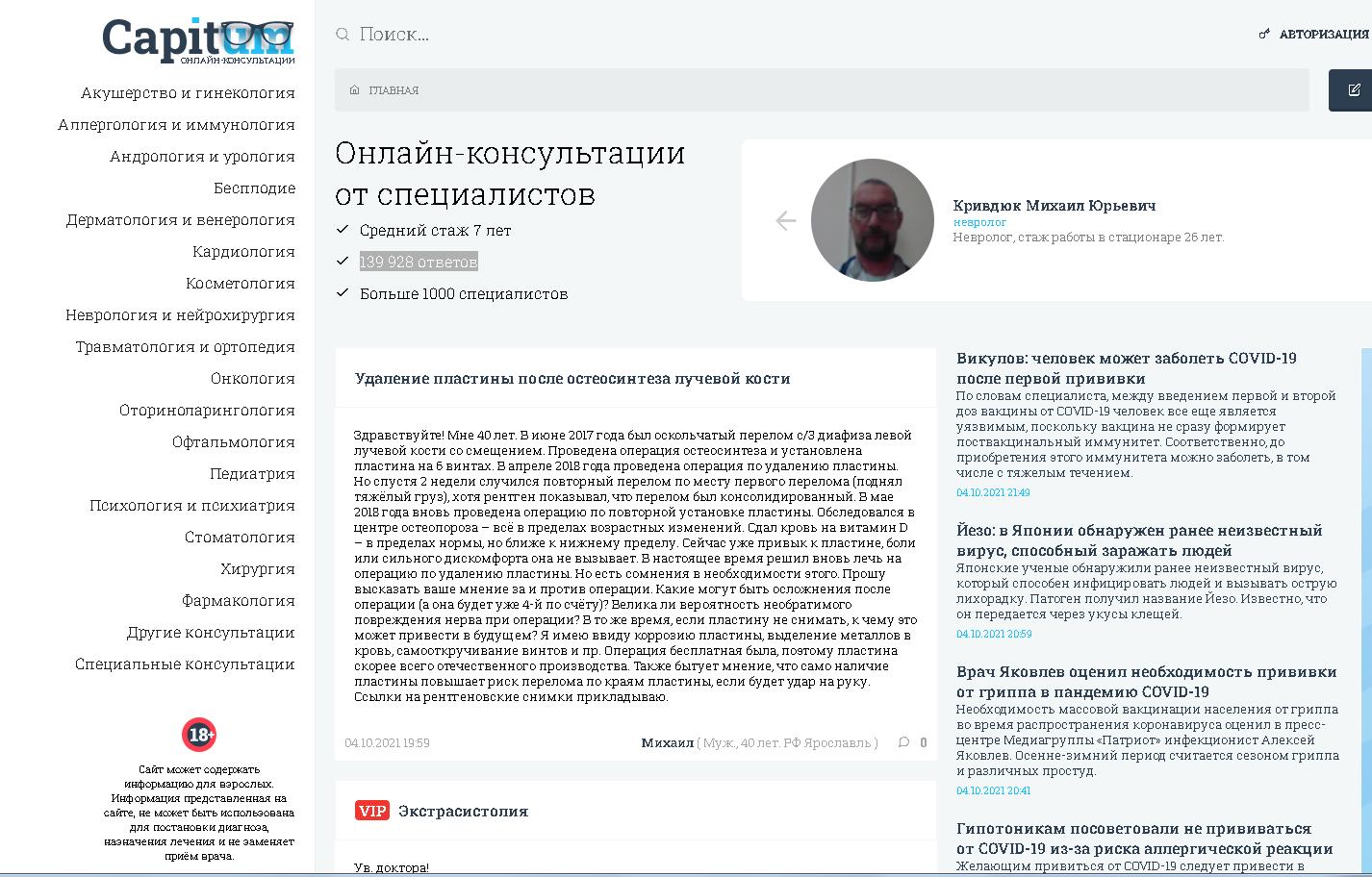 3331 Основные преимущества сервисов онлайн-консультаций врачей